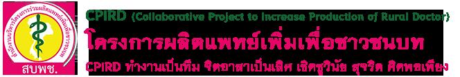 <p>สำนักงานบริหารโครงการร่วมผลิตแพทย์เพิ่มเพื่อชาวชนบท (สบพช.)</p>