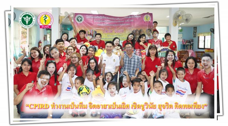 """กิจกรรม """"ปันยิ้ม อิ่มสุข"""" มอบสิ่งของให้กับน้องๆ  ได้แก่ อุปกรณ์การเรียนการสอน อุปกรณ์การกีฬาและอื่นๆ ณ สถานสงเคราะห์บ้านเด็กกำพร้าพระสิริ อำเภอหล่มสัก จังหวัดเพชรบูรณ์ ในวันที่ 5 กุมภาพันธ์ 2563"""