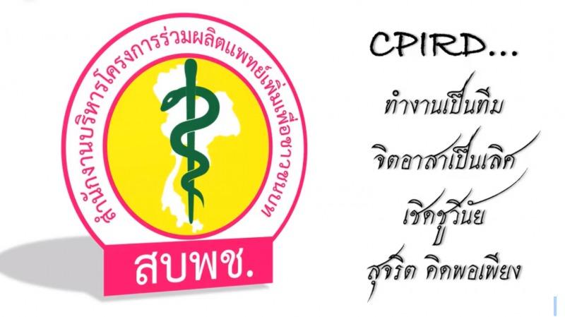 คลิปวีดีทัศน์องค์กรคุณธรรม  สำนักงานบริหารโครงการร่วมผลิตแพทย์เพิ่มเพื่อชาวชนบท CPIRD !! ทำงานเป็นทีม จิตอาสาเป็นเลิศ เชิดชูวินัย สุจริต คิดพอเพียง