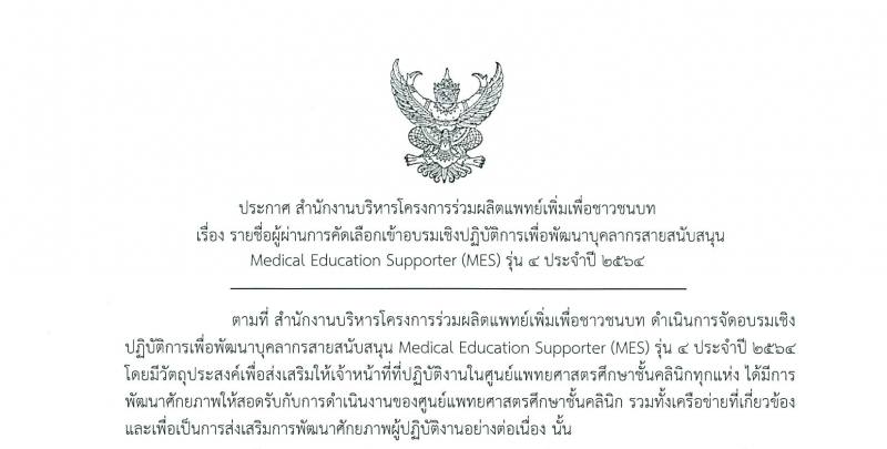 ประกาศรายชื่อผู้ผ่านการคัดเลือกเข้าอบรมเชิงปฏิบัติการเพื่อพัฒนาบุคลากรสายสนับสนุน MES รุ่น 4