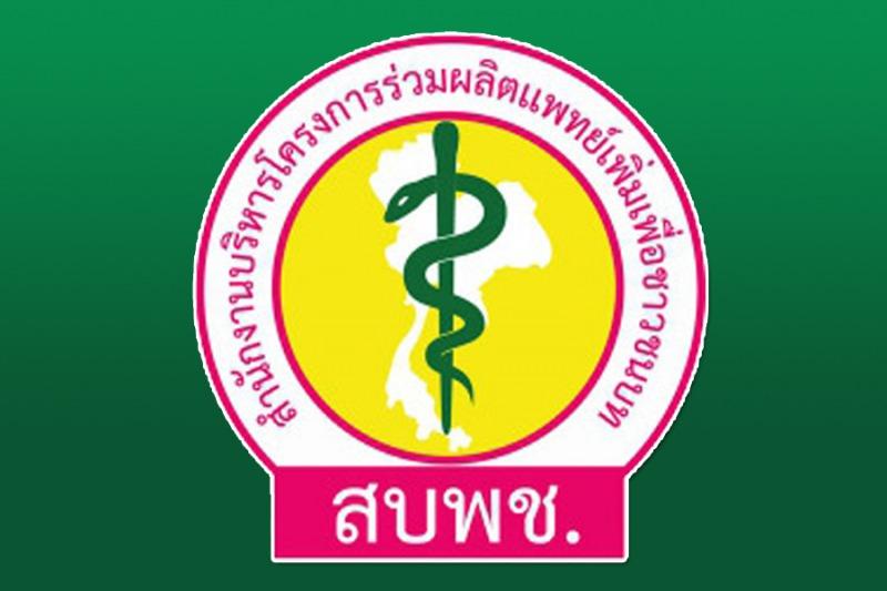 ประชาสัมพันธ์การเปิดรับสมัครอาจารย์แพทย์อบรมหลักสูตร Essential Course for Medical Educator (ECME) รุ่นที่ 8 ประจำปีงบประมาณ 2563